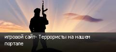 игровой сайт- Террористы на нашем портале