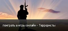 поиграть в игры онлайн - Террористы