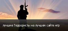 лучшие Террористы на лучшем сайте игр