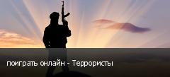 поиграть онлайн - Террористы