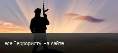 все Террористы на сайте
