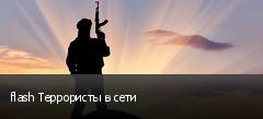 flash Террористы в сети