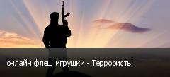 онлайн флеш игрушки - Террористы