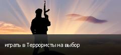 играть в Террористы на выбор