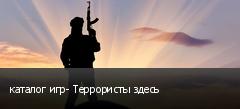 каталог игр- Террористы здесь