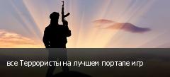 все Террористы на лучшем портале игр