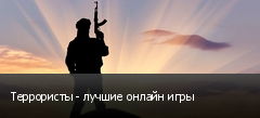 Террористы - лучшие онлайн игры