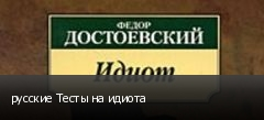 русские Тесты на идиота