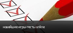 новейшие игры-тесты online