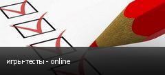 игры-тесты - online