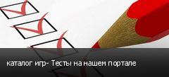 каталог игр- Тесты на нашем портале