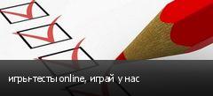 игры-тесты online, играй у нас