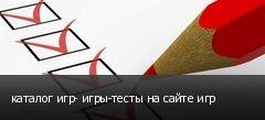 каталог игр- игры-тесты на сайте игр