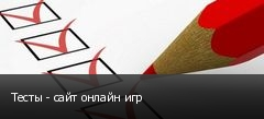 Тесты - сайт онлайн игр