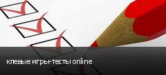 клевые игры-тесты online
