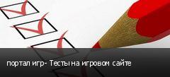 портал игр- Тесты на игровом сайте