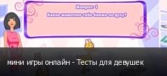 мини игры онлайн - Тесты для девушек
