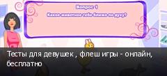 ����� ��� ������� , ���� ���� - ������, ���������