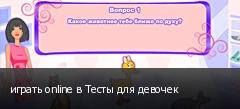 играть online в Тесты для девочек