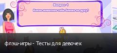����-���� - ����� ��� �������