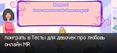 поиграть в Тесты для девочек про любовь онлайн MR