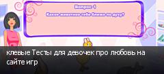клевые Тесты для девочек про любовь на сайте игр