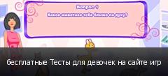 бесплатные Тесты для девочек на сайте игр