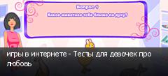 ���� � ��������� - ����� ��� ������� ��� ������