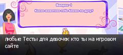 любые Тесты для девочек кто ты на игровом сайте