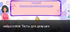����� online ����� ��� �������