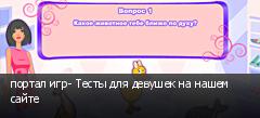 портал игр- Тесты для девушек на нашем сайте