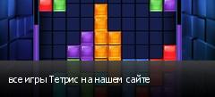 все игры Тетрис на нашем сайте