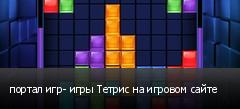 портал игр- игры Тетрис на игровом сайте