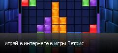 играй в интернете в игры Тетрис