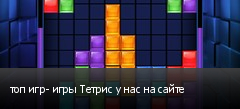 топ игр- игры Тетрис у нас на сайте