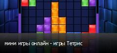 мини игры онлайн - игры Тетрис