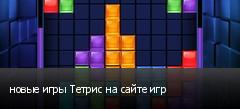 новые игры Тетрис на сайте игр