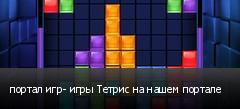 портал игр- игры Тетрис на нашем портале