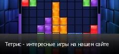Тетрис - интересные игры на нашем сайте