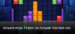 лучшие игры Тетрис на лучшем портале игр