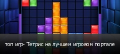 топ игр- Тетрис на лучшем игровом портале