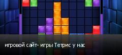 игровой сайт- игры Тетрис у нас