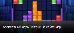 бесплатные игры Тетрис на сайте игр