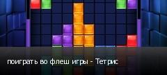 поиграть во флеш игры - Тетрис