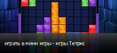 играть в мини игры - игры Тетрис