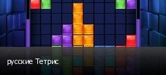 русские Тетрис