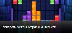 поиграть в игры Тетрис в интернете