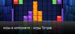 игры в интернете - игры Тетрис