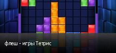флеш - игры Тетрис