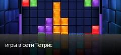 игры в сети Тетрис